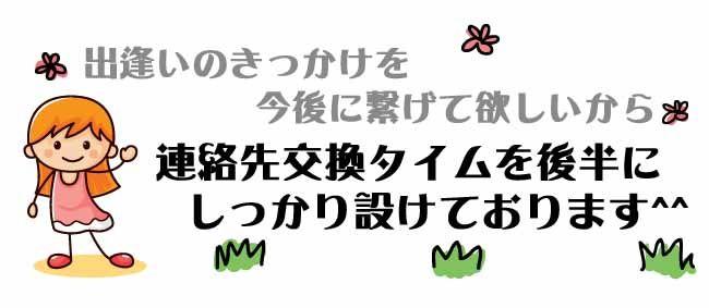 連絡先交換タイム【友活】
