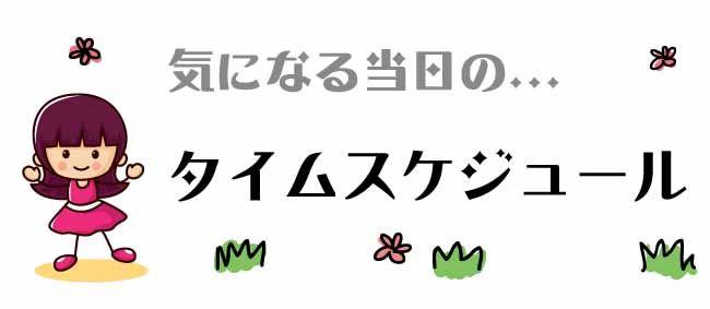 タイムスケジュール【友活】