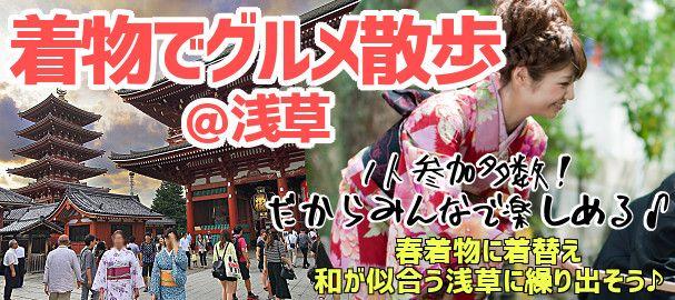 asakusa_kimono_sanpo_bn_img