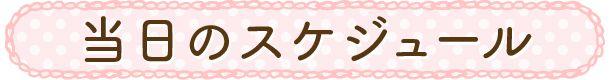 スケジュールr-kawaii3-1_title10