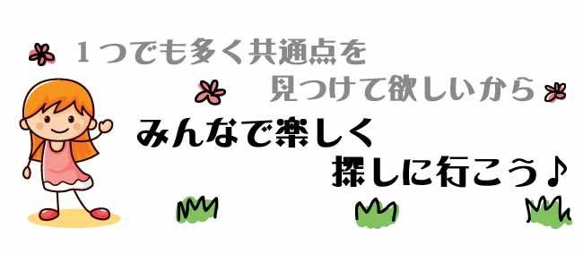 ヒッチハイク【友活】