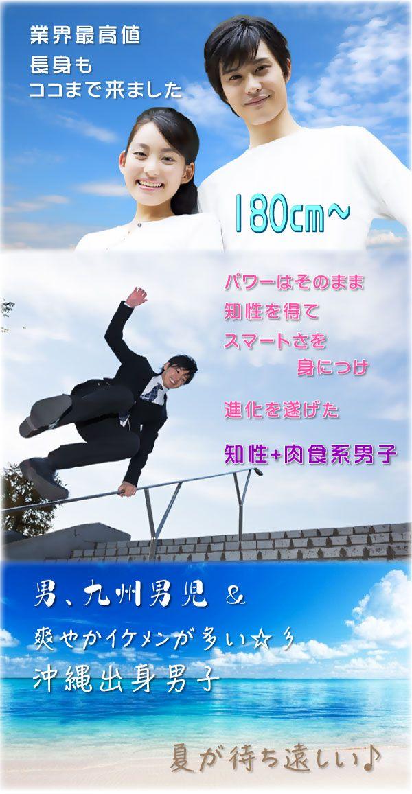 002 沖縄 九州 180cm-知的