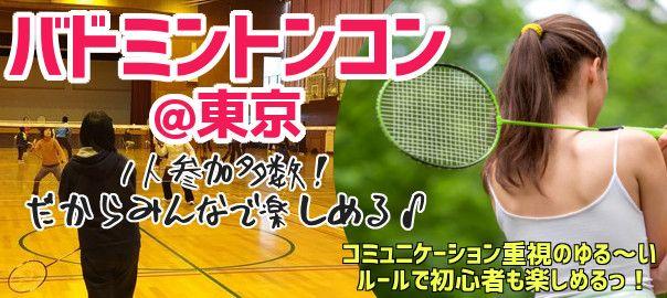badminton_tokyo_bn44_img