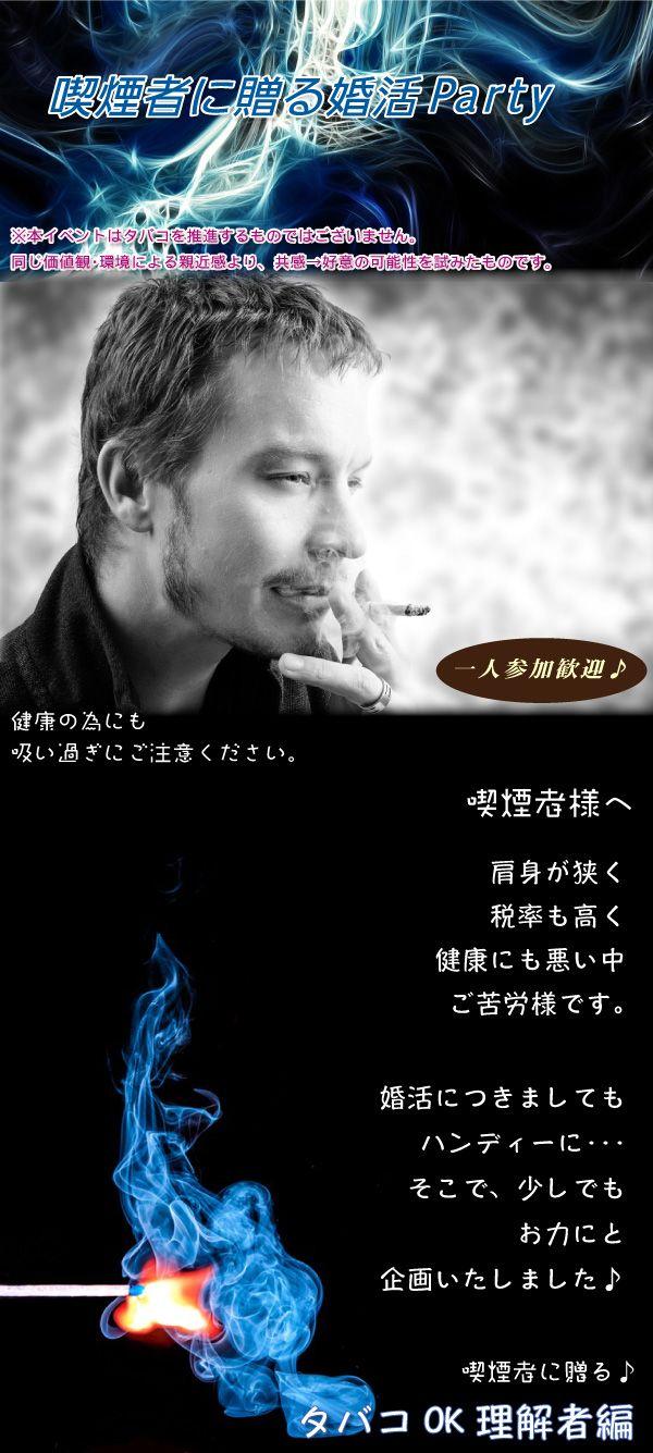 街コン バナー タバコ