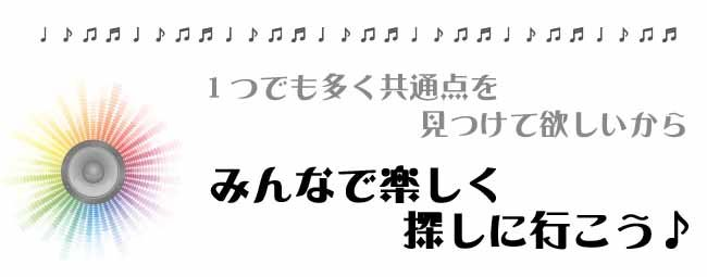 ヒッチハイク【音楽フェス】