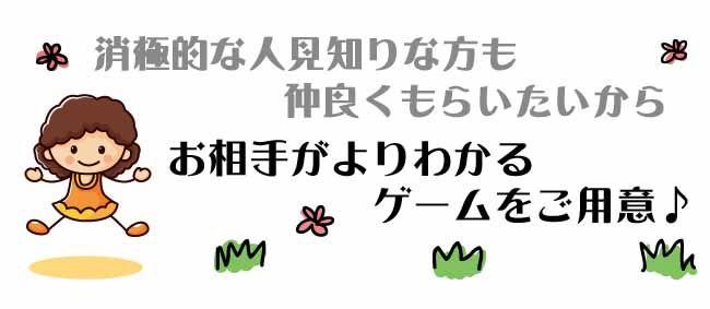 ゲーム【友活】