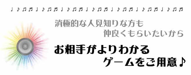 ゲームをご用意【音楽フェス】