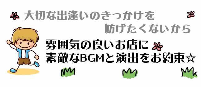 素敵なBGM【友活】