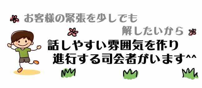 司会者【友活】