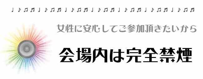 完全禁煙【音楽フェス】
