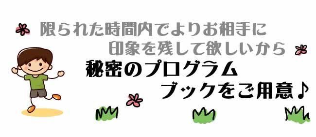 プログラムブック【友活】