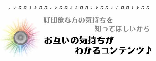 マッチング【音楽フェス】