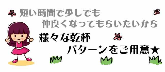 乾杯パターン【友活】