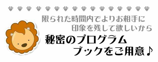 プログラムブック【ペット】