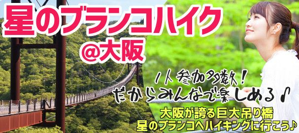 hoshida_hike_bn_img