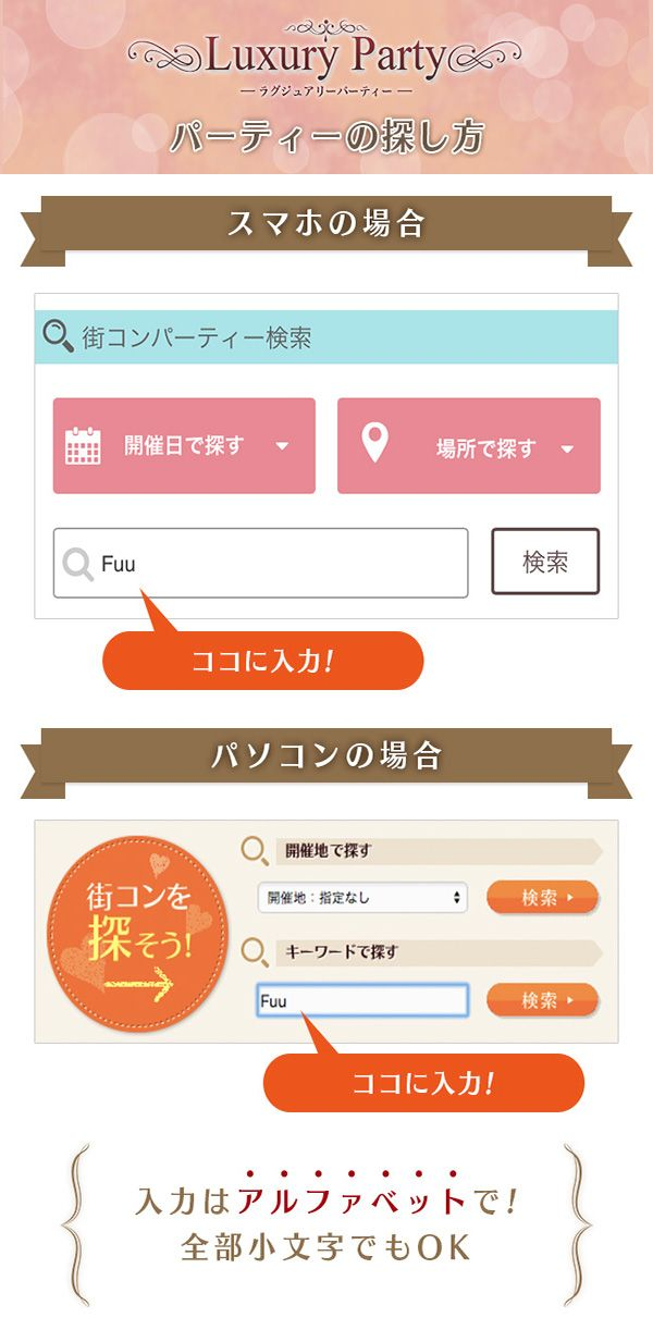 howtosearch