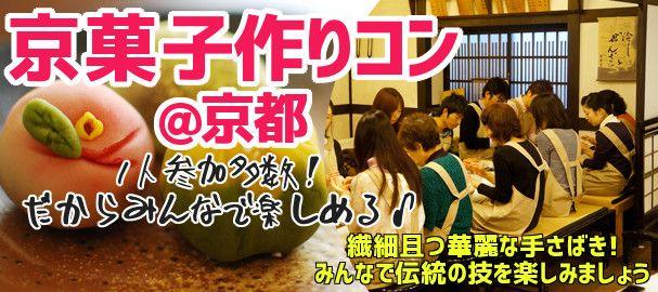 kyogashi_kyoto_bn2_img