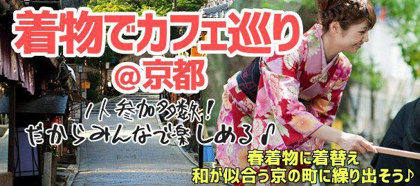 kyoto_kimono_sanpo_bn_img