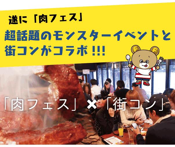 nikufesu_point13
