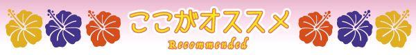 osusume_bar_okinawa