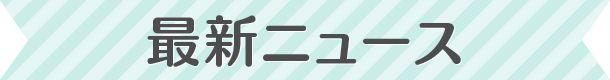 r-kawaii1-1blue_title02