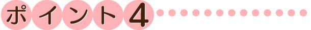 r-kawaii1_point-112