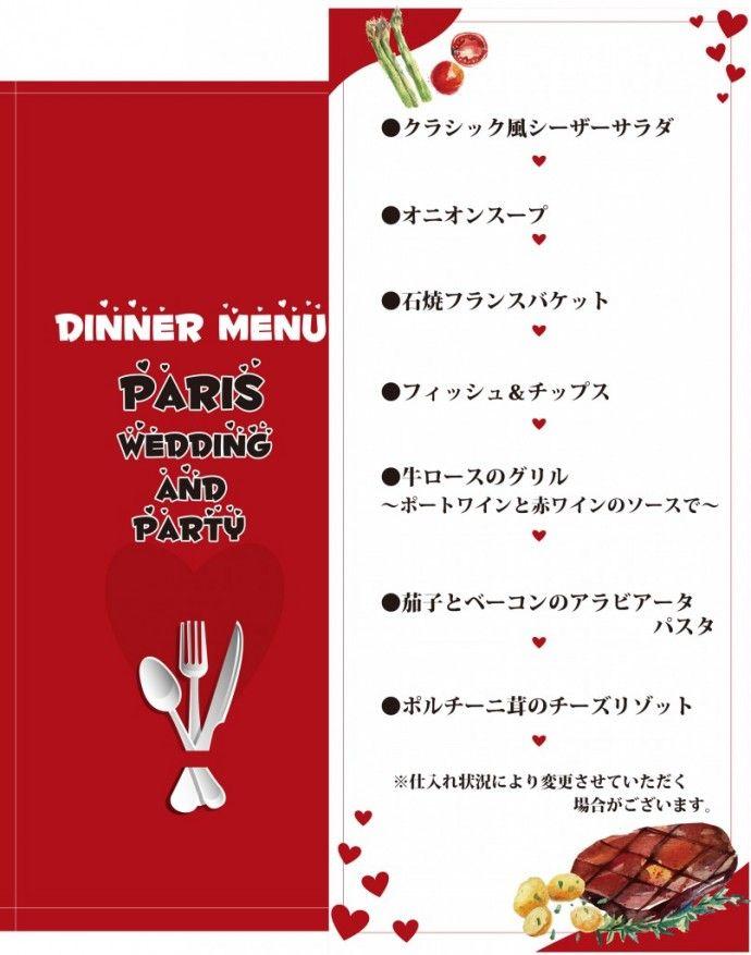 s_paris_wedding_banner (2)