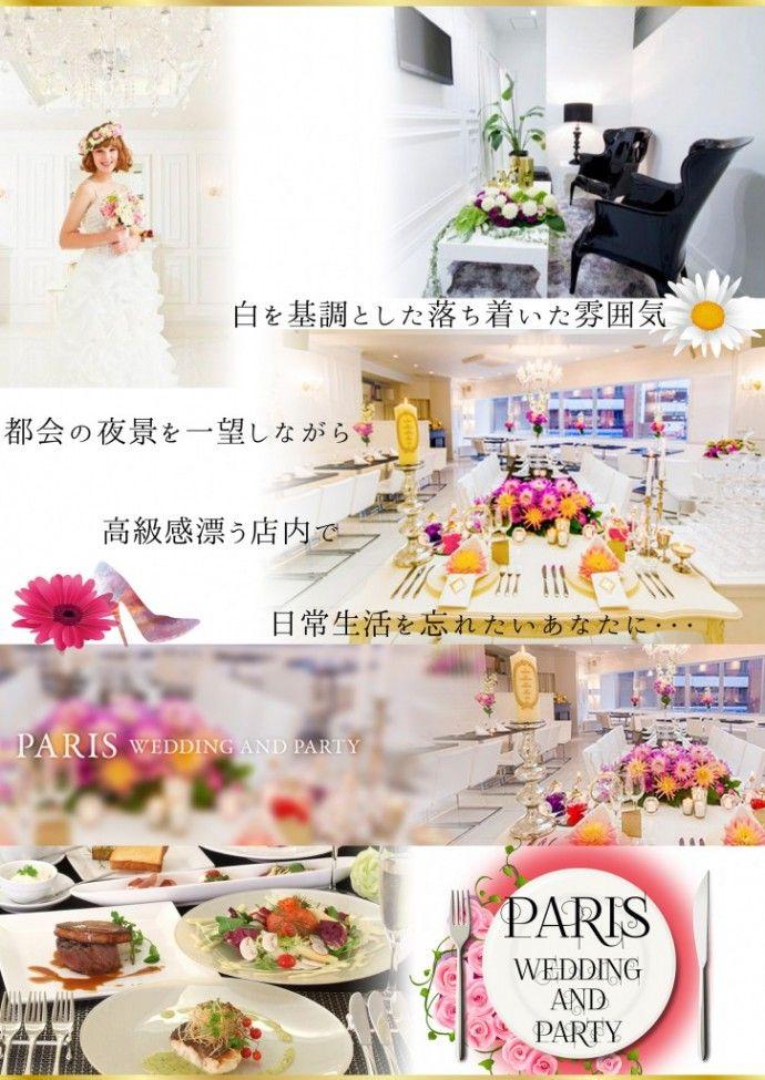 s_paris_wedding_banner