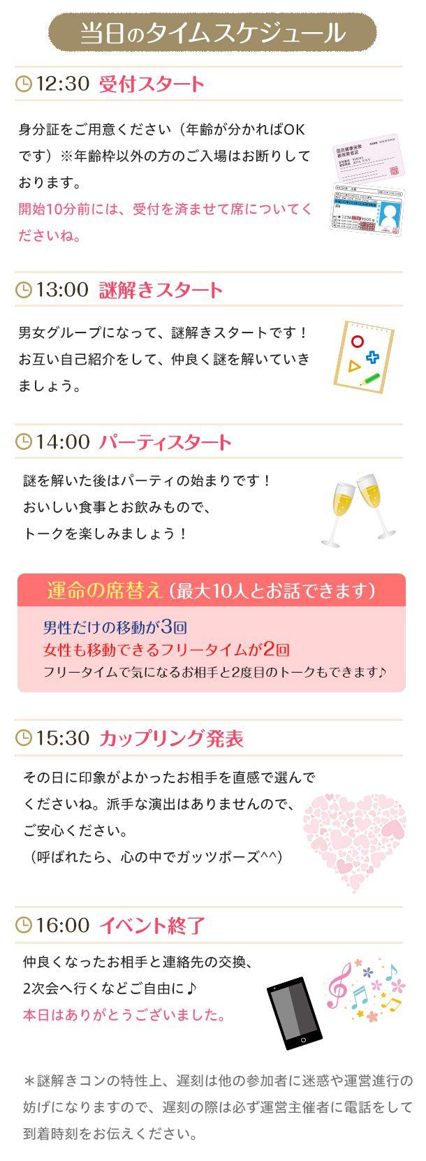 timeschedule (3)