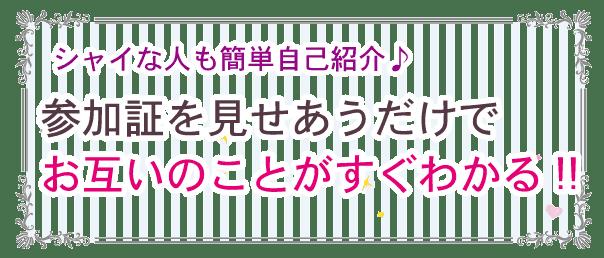 tokimeku_n_jikosyoukai2