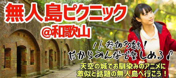 tomogashima_hike_bn2_img