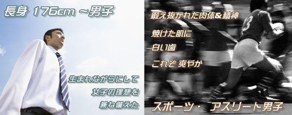 長身-スポーツ2