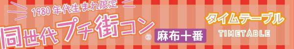 160528azabujuban_bar_timetable600x100