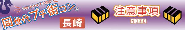 160604nagasaki_bar_note600x100