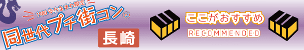 160604nagasaki_bar_osusume600x100
