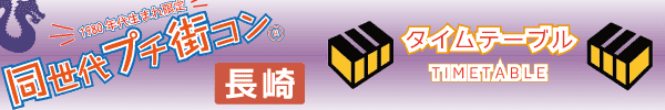 160604nagasaki_bar_timetable600x100