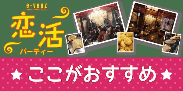 160611koikatsu_bar_osusume