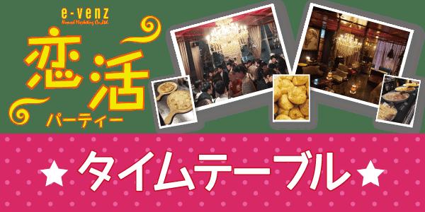 160611koikatsu_bar_timetable