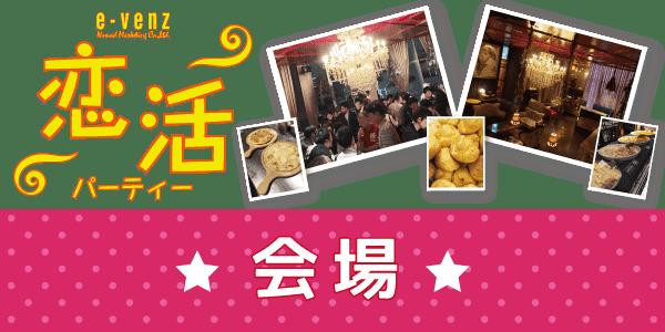 160611koikatsu_bar_venue