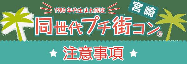 160612miyazaki_bar_note