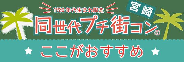 160612miyazaki_bar_osusume