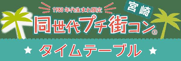 160612miyazaki_bar_timetable