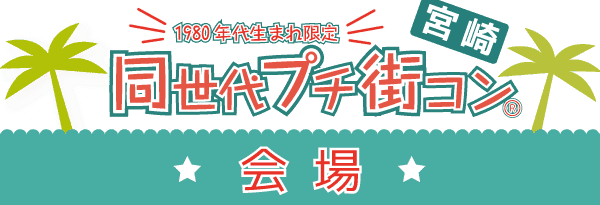 160612miyazaki_bar_venue