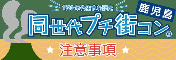 160618kagoshima_bar_note