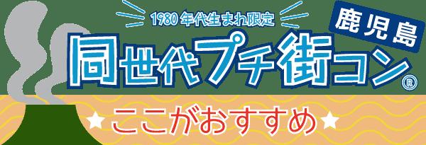 160618kagoshima_bar_osusume