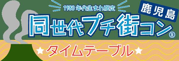 160618kagoshima_bar_timetable
