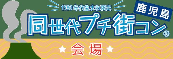 160618kagoshima_bar_vunue