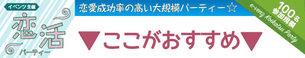 160625koikatsu1900_bar_osusume