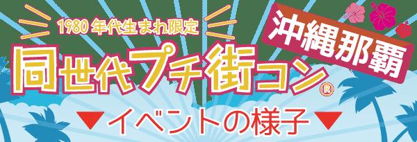 160703okinawa_bar_event