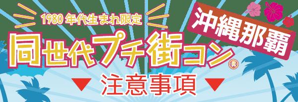 160703okinawa_bar_note